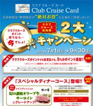 cruise_point__i