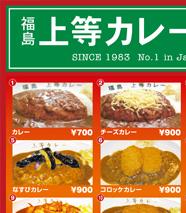 curry-tirasi_i