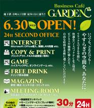 garden_i