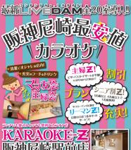 karaoke_z_second_i