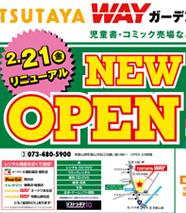 oe_wakayama_i
