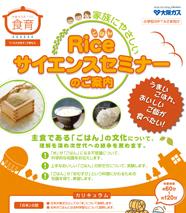 ricescience_i